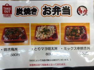 串陣のお弁当