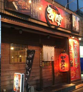 すみやき家串陣 羽村店