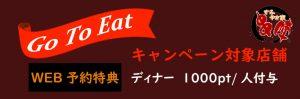 福生Go to eatキャンペーン対象店舗